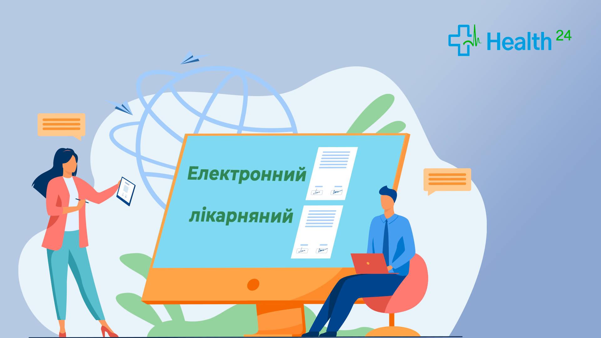 електронні лікарняні